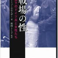 toshikohimeokasupervisingtranssexinthebattlefield-cover