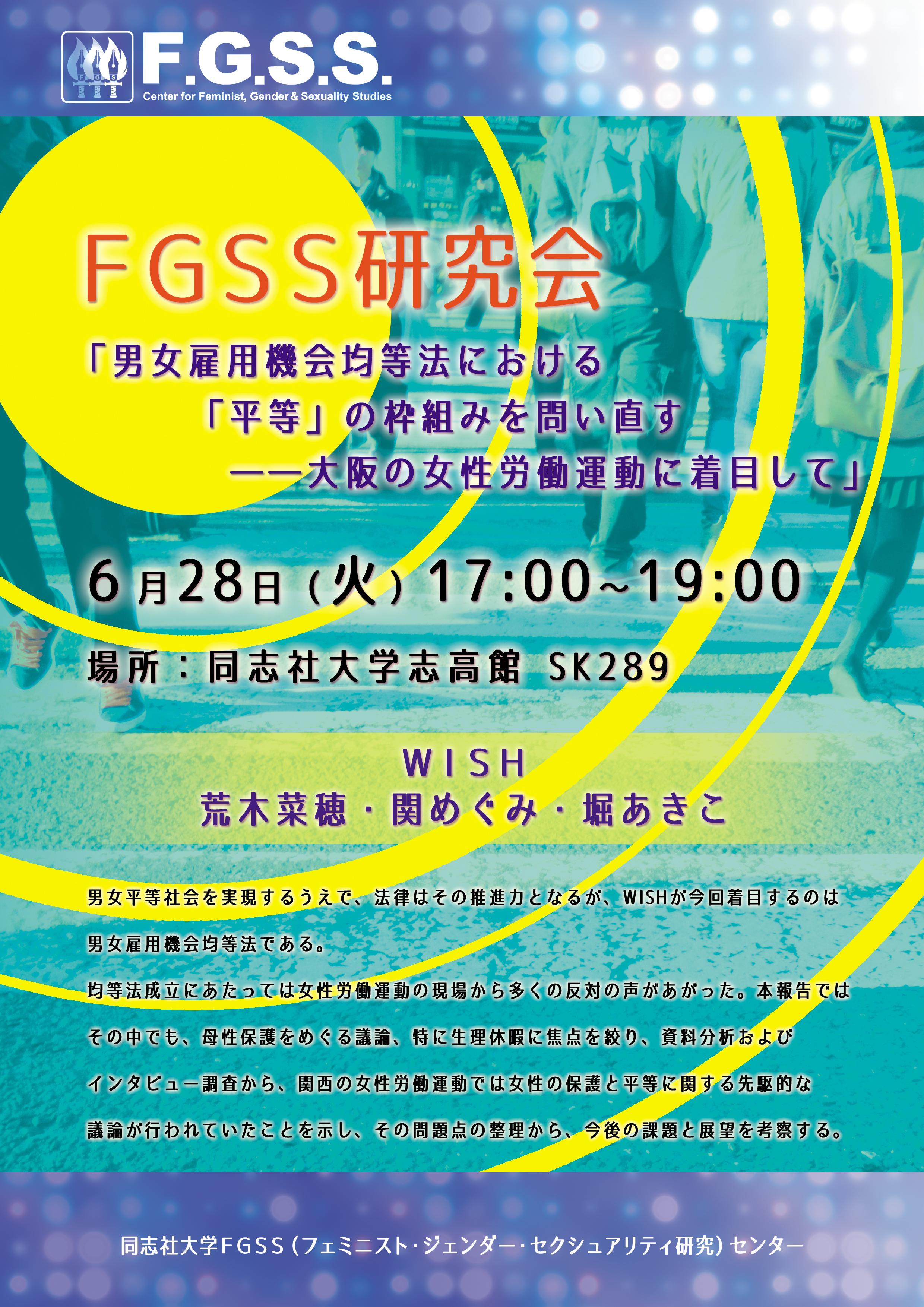 「男女雇用均等法における『平等』の枠組みを問い直すー大阪女性労働運動に着目して」ポスター案のコピー