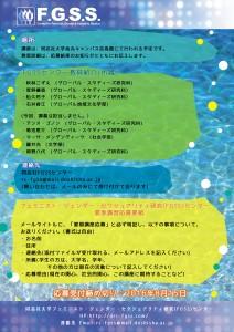 FGSS夏季講座2面ポスター案