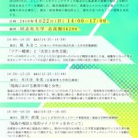 2018.0422スタディー・ツアー報告会 チラシ案