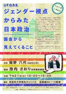 2018.0721ジェンダー視点からみた日本政治…国会から見えてくること
