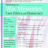 2018.1020「Workshop on War Memories, Care Ethics and Democracy」チラシ案