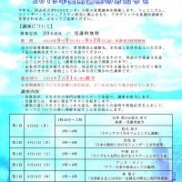 2019.09夏期講習会 (1)