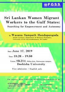 2019.0617「Sri Lankan Women Migrant Workers to the Gulf States /Searching for Empowerment and Autonomy」