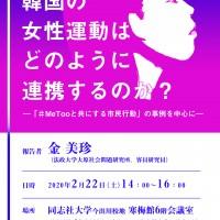 2020.0222「韓国の女性運動はどのように連携するのか?」申込不要・参加無料入