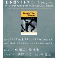2020.0311「「表現の不自由展」と日本型ヘイトスピーチをめぐって」