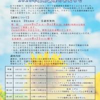 2020年夏季講座 (2)