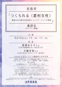 『つくられる〈農村女性〉戦後日本の農村女性政策とエンパワーメントの物語』書評会_ポスター案_修正2