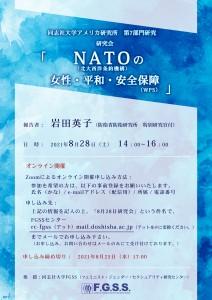 2021.0828NATOの女性・平和・安全保障